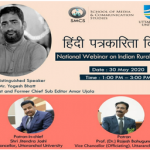 National Webinar on Indian Rural Journalism. Date: 30 May 2020, Time: 1:00 PM – 3:00 PM